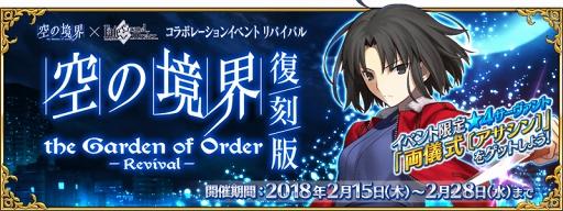 「復刻版:空の境界/the Garden of Order -Revival-」が本日より開催! ピックアップ召喚「★4(SR)浅上藤乃」が初登場