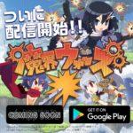 魔界ウォーズ Android版が遂にリリース!! iOSは近日リリースとのこと