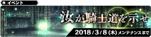 【SOA】スターオーシャン:アナムネシス 600万DL突破&新規イベント開催