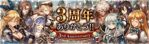 『幻獣契約クリプトラクト』「3周年大感謝祭」概要