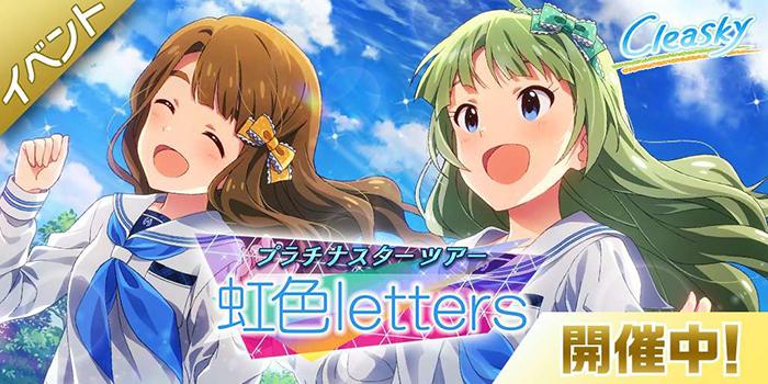【ミリシタ】イベント『プラチナスターツアー~虹色のletters~』開催!アナザー衣装持ちは島原エレナ!