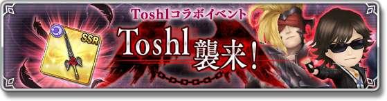 Toshl(X JAPAN)がついに声優デビュー!スマホアプリ「オデスト」内イベントにて