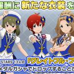 【ミリシタ】FAIRY STARS 13人分の衣装「グレイトフル・ブルー」が遂に実装