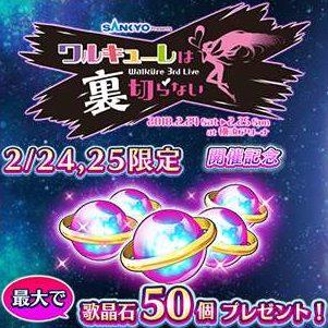 【歌マクロス】『ワルキューレ』の3rd LIVEの開催を記念して「歌晶石」をプレゼント!イベント「とまらない!ワルキューレLIVE」も開催中