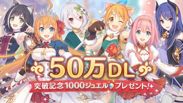 【プリコネR】50万ダウンロード突破記念してジュエルを1000個プレゼント