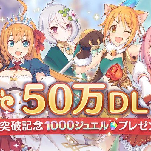 【プリコネR】50万ダウンロード突破記念してユーザー全員にジュエルを1,000個プレゼント
