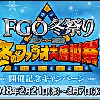 「FGO冬まつり 2017-2018 ~冬のファラオ大感謝祭~」の開催記念キャンペーン実施