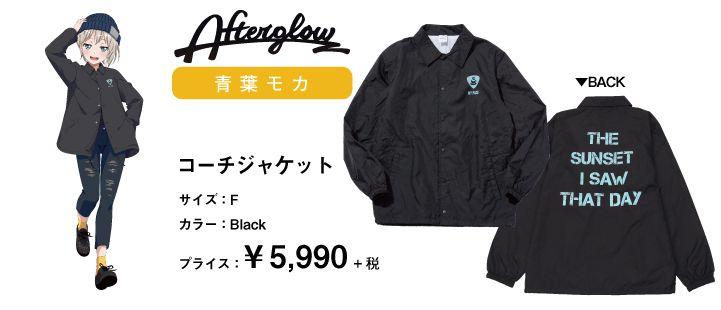 青葉モカ(Afterglow)×コーチジャケット