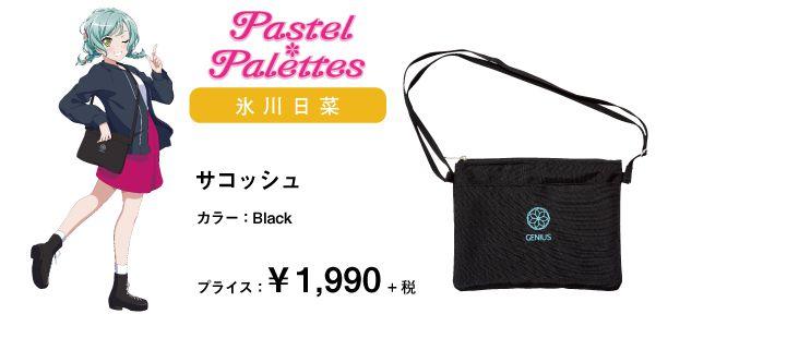 氷川日菜(Pastel*Palettes)×サコッシュ
