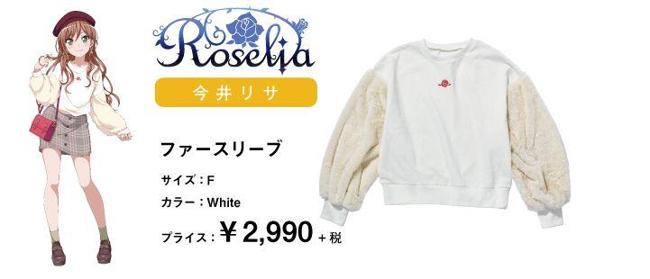 今井リサ(Roselia)×ファースリーブ