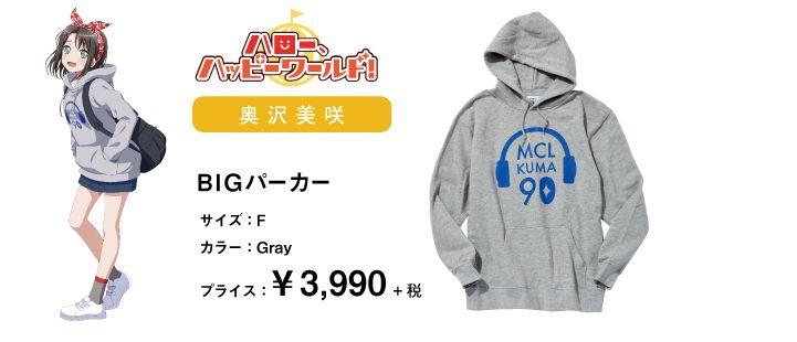奥沢美咲(ハロー、ハッピーワールド!)×BIGパーカー