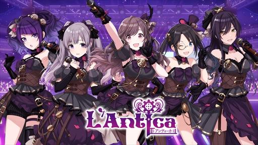 【シャニマス】アイドルマスター シャイニーカラーズ「L'Antica(アンティーカ)」のユニットPV公開