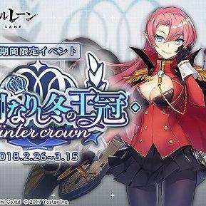 アズールレーン、イベント「凛冽なりし冬の王冠」が実施中!新艦も登場