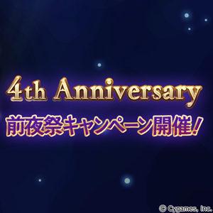 【グラブル】4th Anniversary 前夜祭キャンペーン開催のお知らせ