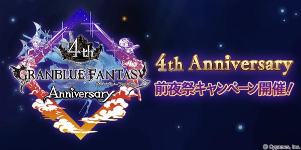 4th Anniversary 前夜祭キャンペーン開催のお知らせ