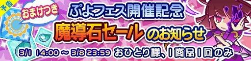 ぷよフェス記念魔導石セール