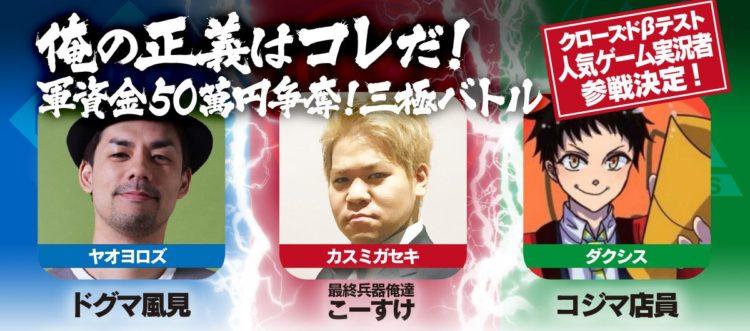 人気ゲーム実況者参戦!「俺の正義はコレだ!軍資金50萬円争奪!三極バトル」