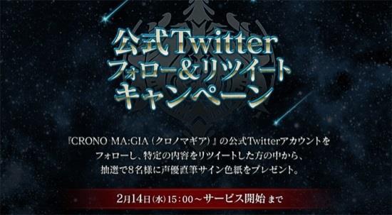 公式Twitterフォロー&リツイートキャンペーン