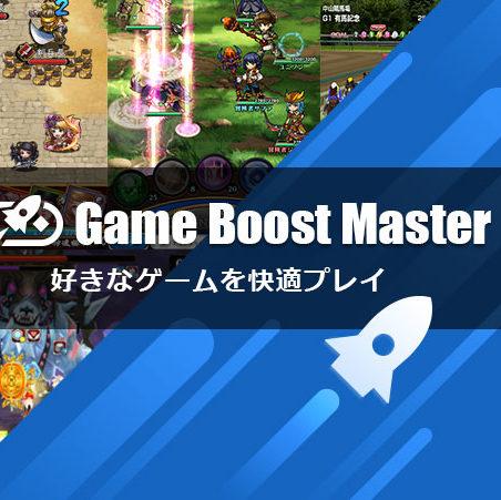 快適なゲームプレイ環境を提供するメモリ解放アプリ『Game Boost Master』Google Play(TM)142ヵ国、11言語に対応して配信開始