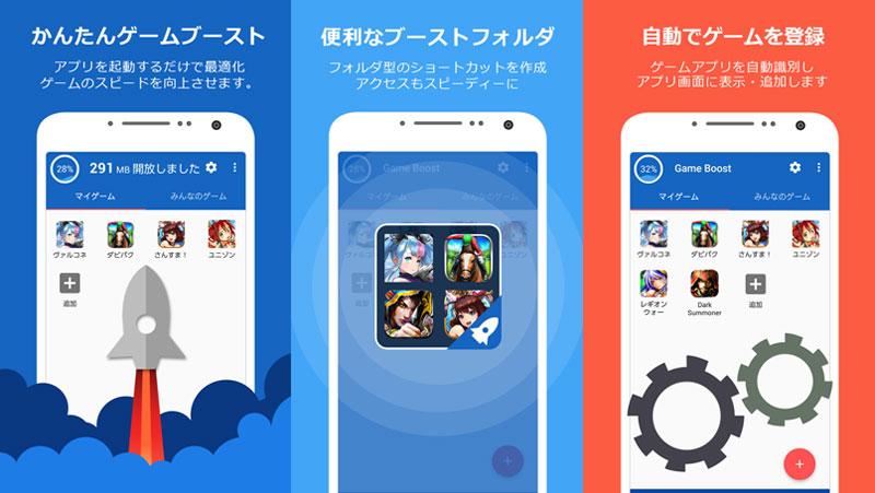 快適なゲームプレイ環境を提供するメモリ解放アプリ『Game Boost Master』Google Play(TM)142ヵ国、11言語に対応して配信開始(1)