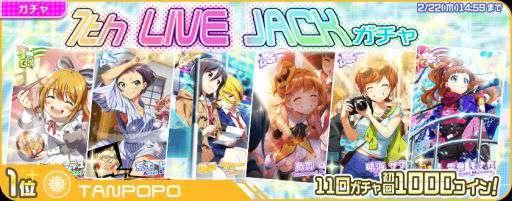 勝利チーム所属のアイドルが獲得できる「7th LIVE JACK ガチャ」開催