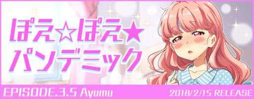 新エピソード「EPISODE.3.5 Ayumu ぽえ☆ぽえ★パンデミック」公開