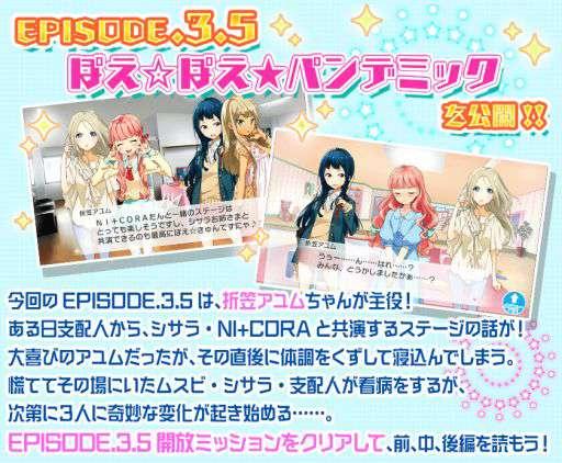 EPISODE.3.5 Ayumu ぽえ☆ぽえ★パンデミック