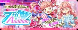 新EPISODE3.5公開記念!アユムの新G+カードと。2種類の特設ガチャ