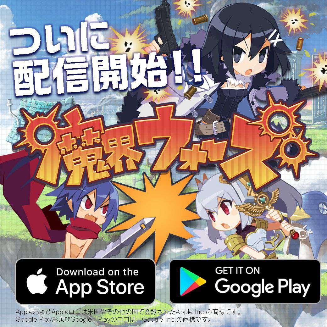 魔界ウォーズ iOS版の配信がついに開始!!