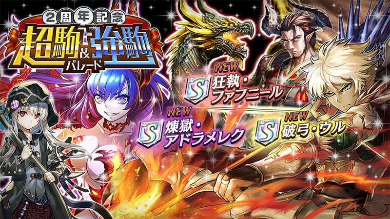2周年を記念した新キャラクター(駒)が続々登場する「2周年記念 超駒&強駒パレード」を開催!