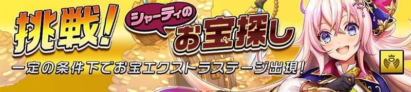 決戦イベント「挑戦!シャーティのお宝探し」を開始!