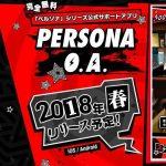 「ペルソナ」シリーズ初の公式アプリ!『PERSONA O.A.』事前登録開始