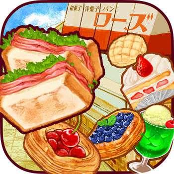 レシピは数百種類!あなたの手でパン屋を営む「洋菓子店ローズ ~パン屋はじめました~」