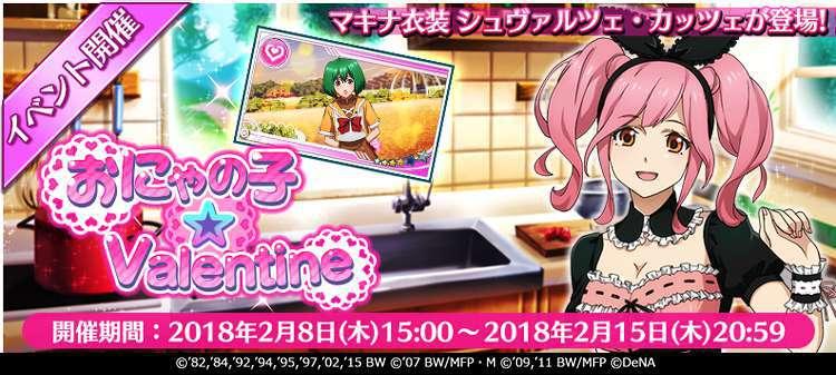 イベント「おにゃの子☆Valentine」を開始!「マキナ・中島」の新衣装が登場!!