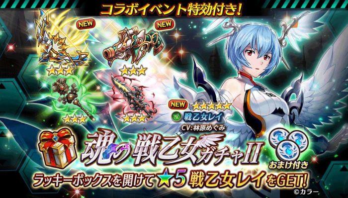 オリジナルキャラクター「戦乙女レイ」が手に入るチャンス!新限定装備も追加の「魂の戦乙女ガチャII」を開催!