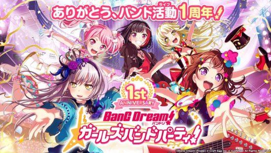 【ガルパ】「バンドリ! ガールズバンドパーティ!」1周年記念サイトをオープン!生放送特番も決定