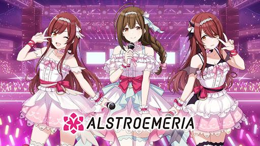 【シャニマス】 『ALSTROEMERIA(アルストロメリア)』のユニットPVが公開!