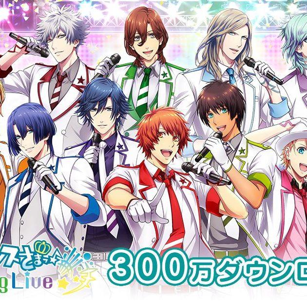 「うたの☆プリンスさまっ♪ Shining Live」が全世界300万ダウンロードを突破