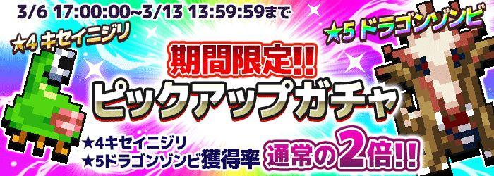 「キセイニジリ」(☆4)と「ドラゴンゾンビ」(☆5)期間限定ピックアップガチャを開催!