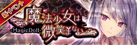 【アルテイルクロニクル】ホワイトデーイベント「魔法少女は微笑まない」が開催!