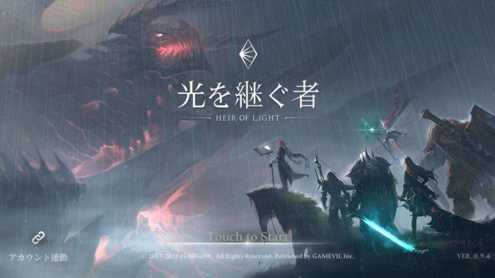 スマホ向けダークファンタジーRPG「光を継ぐ者」が配信開始