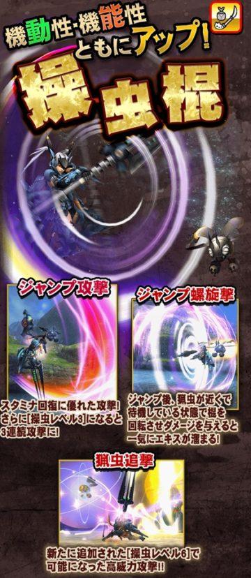 新アクションを生む覇玉武器!新たに操虫棍が追加!