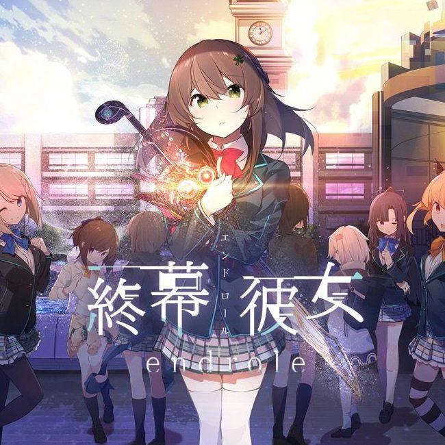 『終幕彼女(エンドロール)』、「AnimeJapan 2018」の出展情報を公開!