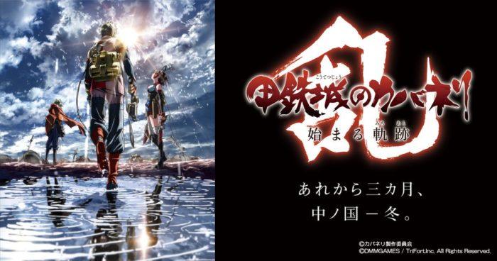 DMMGAMES『甲鉄城のカバネリ -乱-』ティザーサイトを公開!ツイッターキャンペーンも同時開催