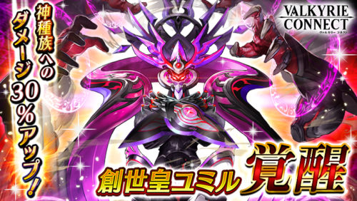 覚醒対象キャラクター: 創世皇「ユミル」