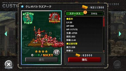 『METAL SLUG ATTACK』イベント「Advance of Fire」開催!