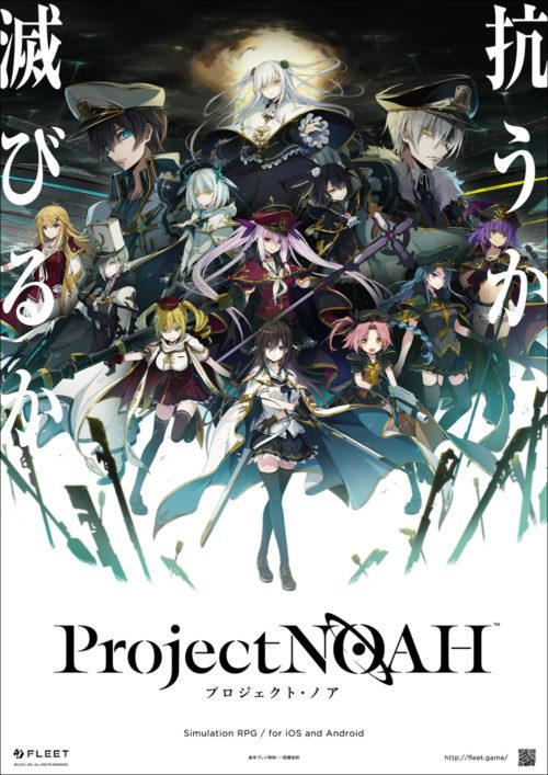 スマホアプリ SRPG 「『Project NOAH - プロジェクト・ノア -』」が発表!