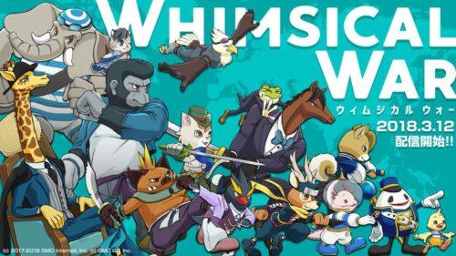 『ウィムジカル ウォー(Whimsical War)』がついに配信開始!