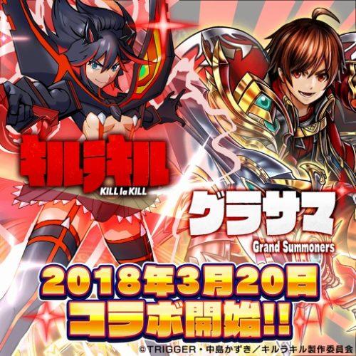 グラサマとTVアニメ「キルラキル」がコラボレーションを3月20日(火)より開催!