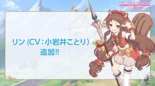 新キャラクターにリンちゃんが追加!